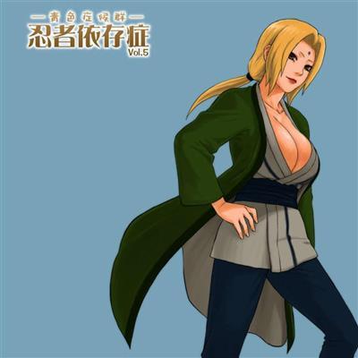 Ninja Dependence Vol.5 / 忍者依存症Vol.5 cover