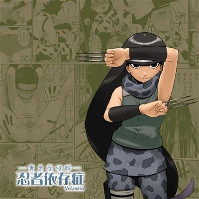 Ninja Dependence Vol.Extra / 忍者依存症Vol.Extra cover