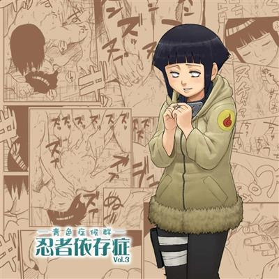 Ninja Dependence Vol.3 / 忍者依存症Vol.3 cover