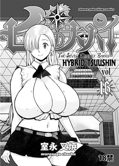 Hybrid Tsuushin vol. 16 -Seven Deadly Boobs- / ハイブリッド通信vol.16 cover