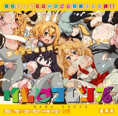 Yuumei Chara Kannou Shousetsu CG Shuu No.368!! Kemono Friends HaaHaa CG Shuu / 有名キャラ官能小説CG集 第368弾!! けも○フレンズはぁはぁCG集 cover