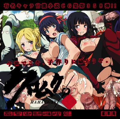 Yuumei Chara Kannou Shousetsu CG Shuu No.358!! Kuromukuro HaaHaa CG Shuu / 有名キャラ官能小説CG集 第358弾!! クロムク○はぁはぁCG集 cover