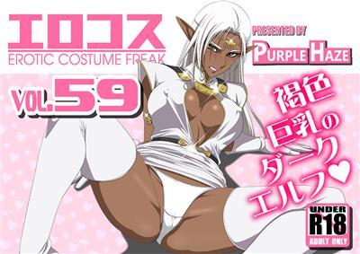 Ero♥Kosu Vol. 59 / エロコス Vol. 59 cover