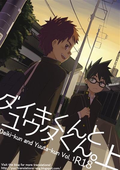 Daiki-kun to Yuuta-kun. [Jou] / ダイキくんとユウタくん。【上】 cover