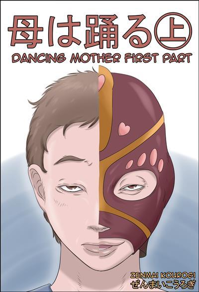 Haha wa Odoru -Jou- | Dancing Mother Vol.1 Part 1 / 母は踊る-上-  cover