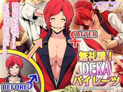 Bureikou! DEKAPirates ~Doutei Kaizokudan to Nyotaika Senchou~ / 無礼講!DEKAパイレーツ~童貞海賊団と女体化船長~ cover