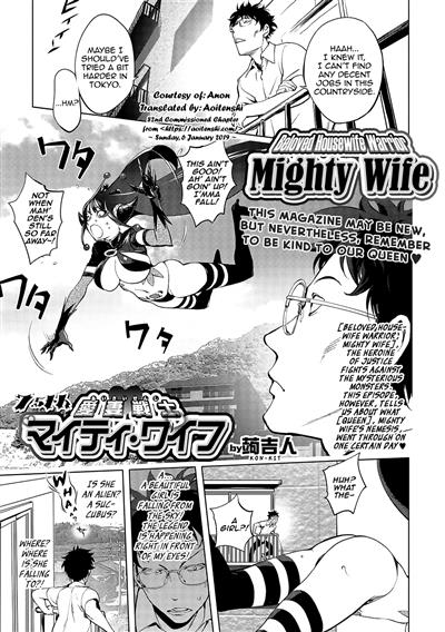 Aisai Senshi Mighty Wife 7.5th | Beloved Housewife Warrior Mighty Wife 7.5th / 愛妻戦士 マイティ・ワイフ 7.5th cover