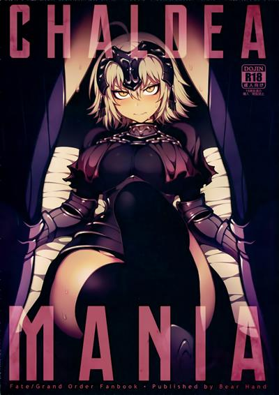 CHALDEA MANIA - Jeanne Alter / カルデアマニア・ジャンヌオルタ cover