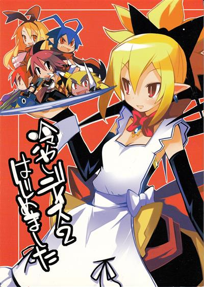 Hiyashi Dis 2 Hajimemashita / 冷やしディス2はじめました cover