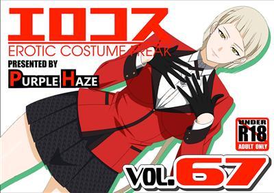 Ero♥Kosu Vol. 67 / エロコス Vol.67 cover