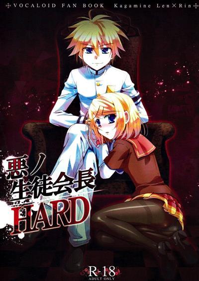 Aku no Seitokaichou HARD / 悪ノ生徒会長HARD  cover