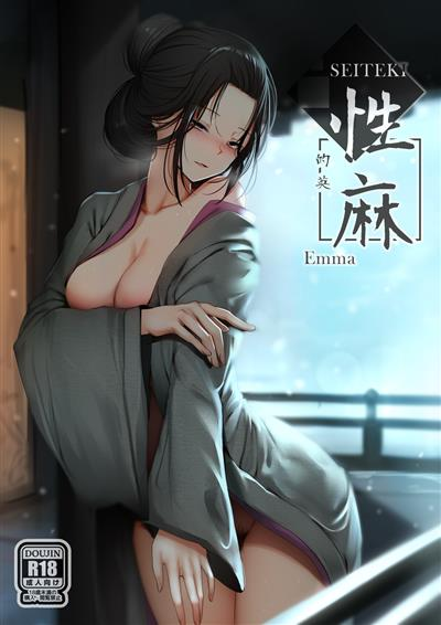 Seiteki Emma / 性的英麻 cover